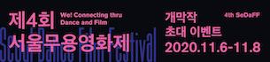 제4회 서울무용영화제 - 개막작 <이사도라의 아이들> 초대 이벤트